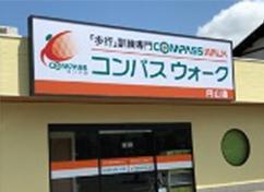 コンパスウォーク円山